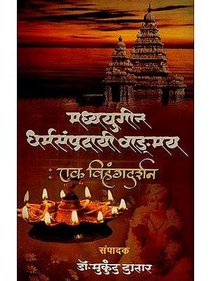 मध्ययुगीन धर्मसंप्रदायी वाङ्मय - एक विहंगदर्शन: Dharmasampradayi Medieval Literature - A Vihangadarsana (Marathi)