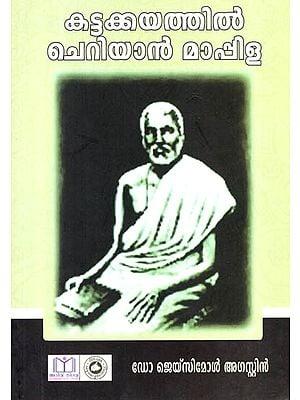 Kattakkayathil Cheriyan Mappila (Malayalam)