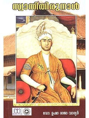 Swathithirunal (Malayalam)