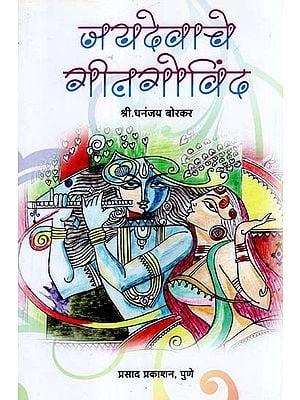 जयदेवाचे गीतगोविंद: Jayadevache Gitagovinda (Marathi)