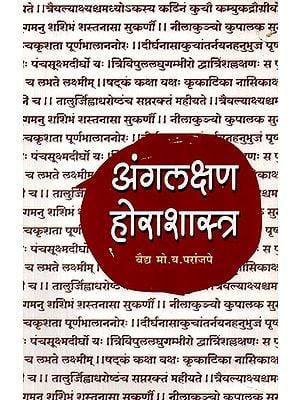 अंगलक्षण होराशास्त्र: Angalakshan Horashastra (Marathi)