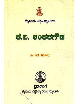 K.V. Shankaragowda (Kannada)
