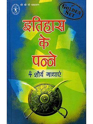 इतिहास के पन्ने (4 शौर्य गाथाएं): Golden pages of History (4 Gallantry Sagas)