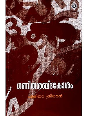 Ganitha Sabdakosa (Malayalam)
