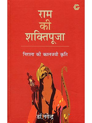 राम की शक्तिपूजा- निराला की कालजयी कृति: Ram Ki Shaktipooja- A Criticism on Nirala's poem