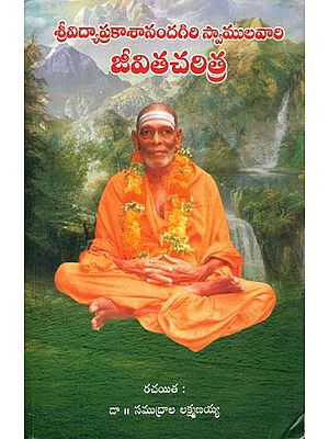 జీవితచరిత్ర: Life History (Telugu)