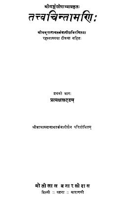 तत्त्वचिन्तामणि  : The Tattva-Chintamani of Gangesa Upadhyaya (Old and Rare Book)