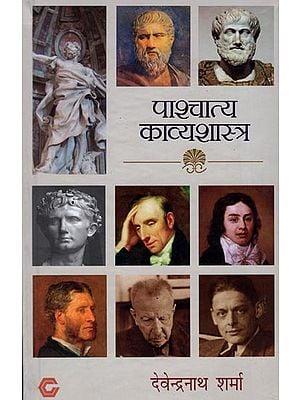 पाश्चात्य काव्यशास्त्र: Western Poetics