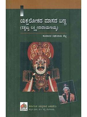 Yakshalokada Masada Banna (Kannada)