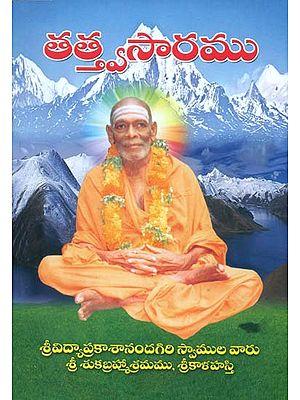 తత్త్వసారము: Tattwa Saram (Telugu)