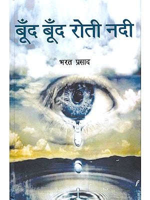 बूँद बूँद रोती नदी: Drop by drop Crying River- A Collection of Poems