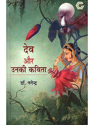 देव और उनकी कविता: Dev and his Poems