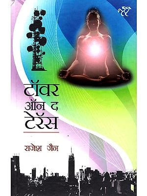 टॉवर ऑन द टेरॅस: Tower on the Terrace: A Novel on Technology and Spirituality