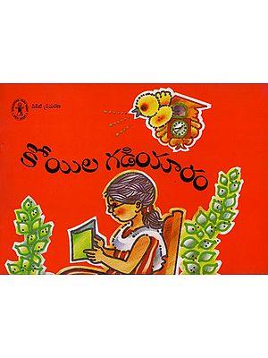 Koila Gadiyaram (Telugu)