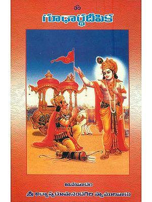 శ్రీ మద్భగవద్గీత - గూఢార్థదిపిక: Shrimad Bhagawad Gita- A Secrets (Telugu)