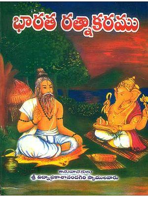 భారత రల్నాకరము: Bharata Ratnakara (Telugu)