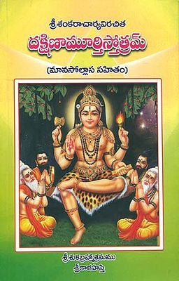 దక్షిణామూర్తిస్తోత్రమ్: Sri Dakshinamurty Stotrams (Telugu)