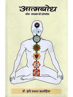 आत्मबोध - सेवा माध्यम से अंतर्यात्रा: Self-Realization - Service Through The Inner Journey
