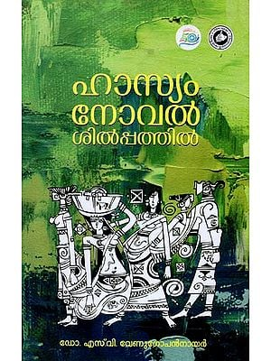 Hasyam Novelsilpathi (Malayalam)