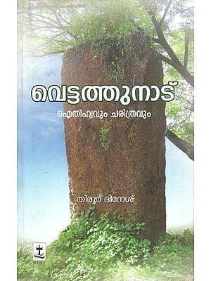 Vettathunadu Aytheehyavum Charitravum (Malayalam)