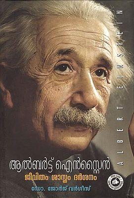 Albert Einstein-Jeevitham Sasthram Darshanam (Malayalam)