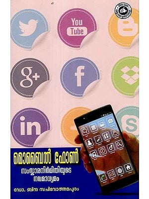 Mobile Phone - The New Medium of Culture (Malayalam)