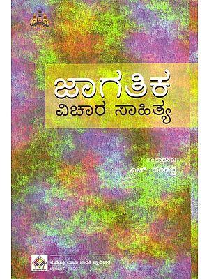 Jagathika Vichara Sahitya (Kannada)