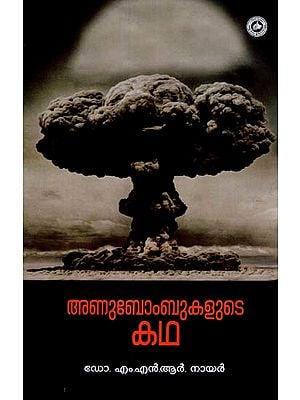Anubombukalude katha (Malayalam)