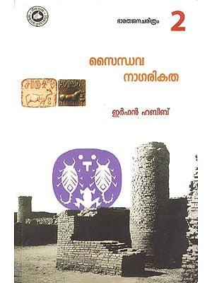 Saindava Nagarikatha (Malayalam)