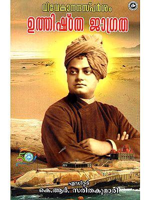 Vivekanandasparsam Utthishtatha Jagratha (Malayalam)
