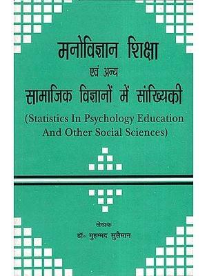 मनोविज्ञान शिक्षा एवं अन्य सामाजिक विज्ञानों में सांख्यिकी: Statistics in Psychology Education and Other Social Science