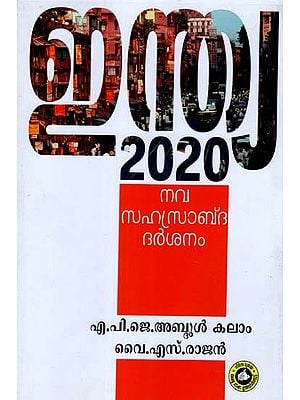 India 2020 - A Vision For The New Millennium (Malayalam)