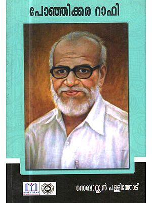 Ponjikkara Rafi (Malayalam)