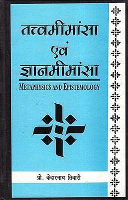 तत्त्वमीमांसा एवं ज्ञानमीमांसा: Methaphysics and Epistemology