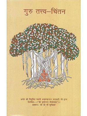 गुरु तत्त्व-चिंतन: Guru Tattva Chintan