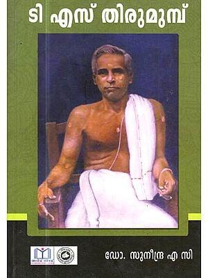T.S. Thirumumbu (Malayalam)