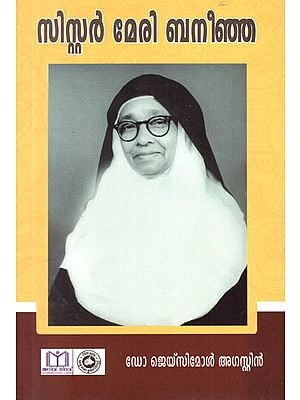 Sis. Mary Beneenja (Malayalam)