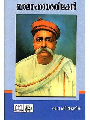 Balgangadhara Tilakan (Malayalam)