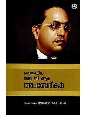 Bharatharatnam Dr B R Ambedkar (Malayalam)