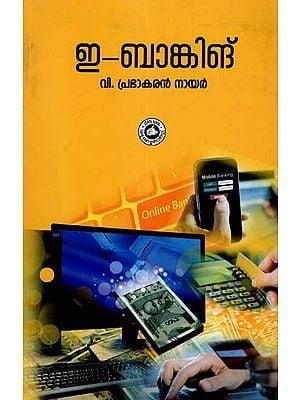 E - Banking (Malayalam)
