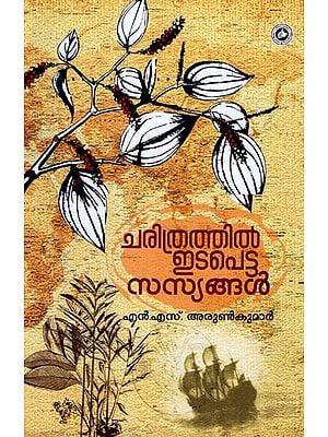 Charithrathil Idapetta Sasyangal (Malayalam)