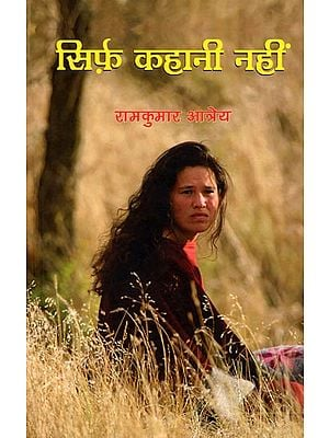 सिर्फ़ कहानी नहीं:  Not Just a Story! (A Collection of Stories)