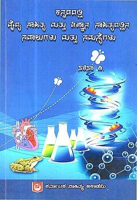 Kannadadalli Vaidyasahitya Mattu Vijnana Sahityadallina Savaalugalu Mattu Samasyegalu (Kannada)