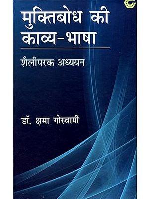 मुक्तिबोध की काव्य-भाषा: Muktibodh's poetic language: A stylistic study
