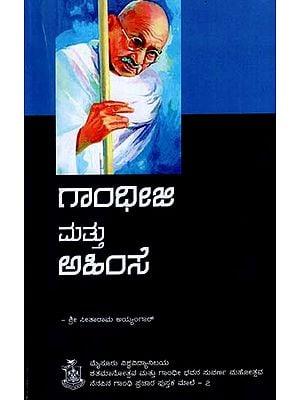 Gandhiji Mattu Ahimase (Kannada)