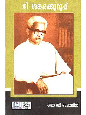 G. Sankarakurup (Malayalam)