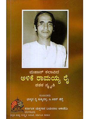 Mahan Kalavida Alike Ramayya Rai Shathaka Smruthi (Kannada)