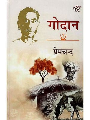 गोदान: Donation of a Cow by Premchand