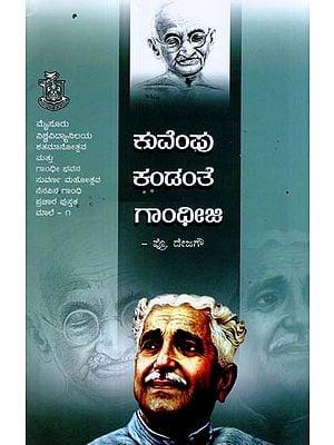Kuvempu Kandanthe Gandhiji (Kannada)
