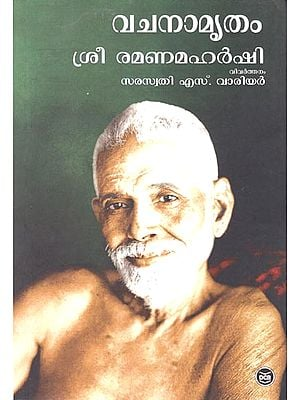 Vachanam Rutham (Malayalam)